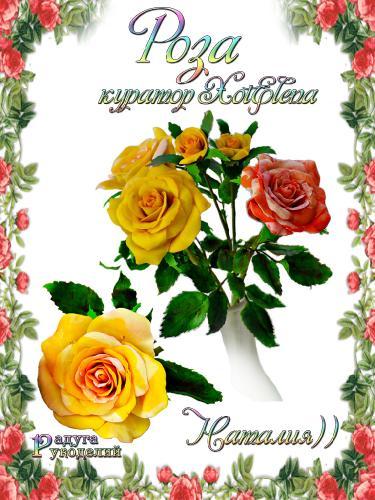 Галерея - Роза - лепка из холодного фарфора  829138c50d930801b0362f5830382d49