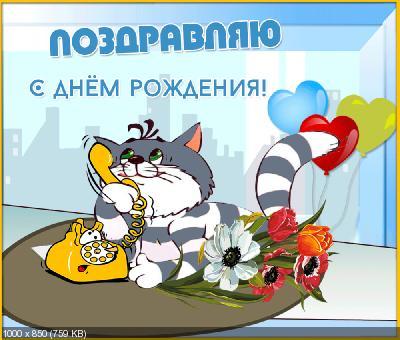 Поздравляем с Днем Рождения Елену (Елена Зубкова) _aaf67b55b9b268809a8ea1078aca0f59