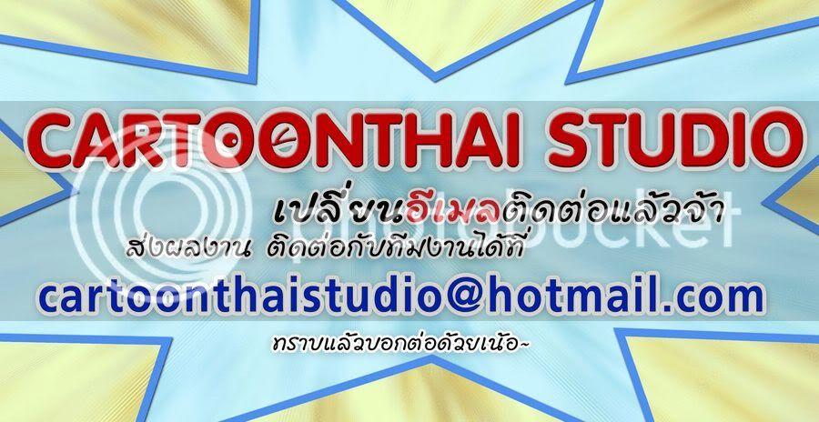 การ์ตูนไทยสตูดิโอเปลี่ยนอีเมลติดต่อใหม่ 289965_387641181298480_804404106_o-1