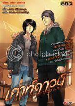 การ์ตูนไทยเดือน ธันวาคม 2012 Countdown154-217_zps5ba568f4
