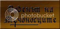 Орден на Мечоносците