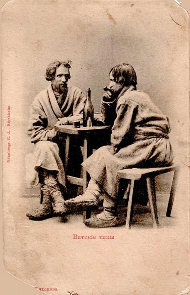 Год 1917.Пьяная Вятка или 420 метров спирта. 24608_600
