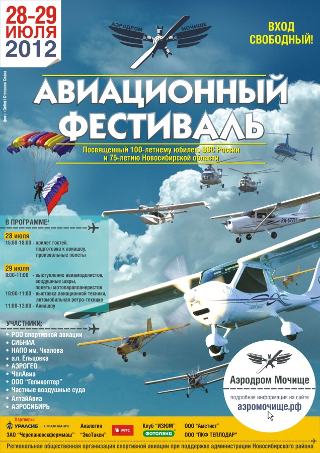Авиационный фестиваль 29 июля, аэродром Мочище 900