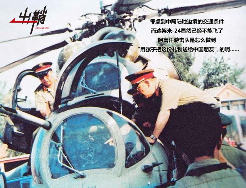 Mi-24/35: Opciones de modernización para el Hind 1786692_original