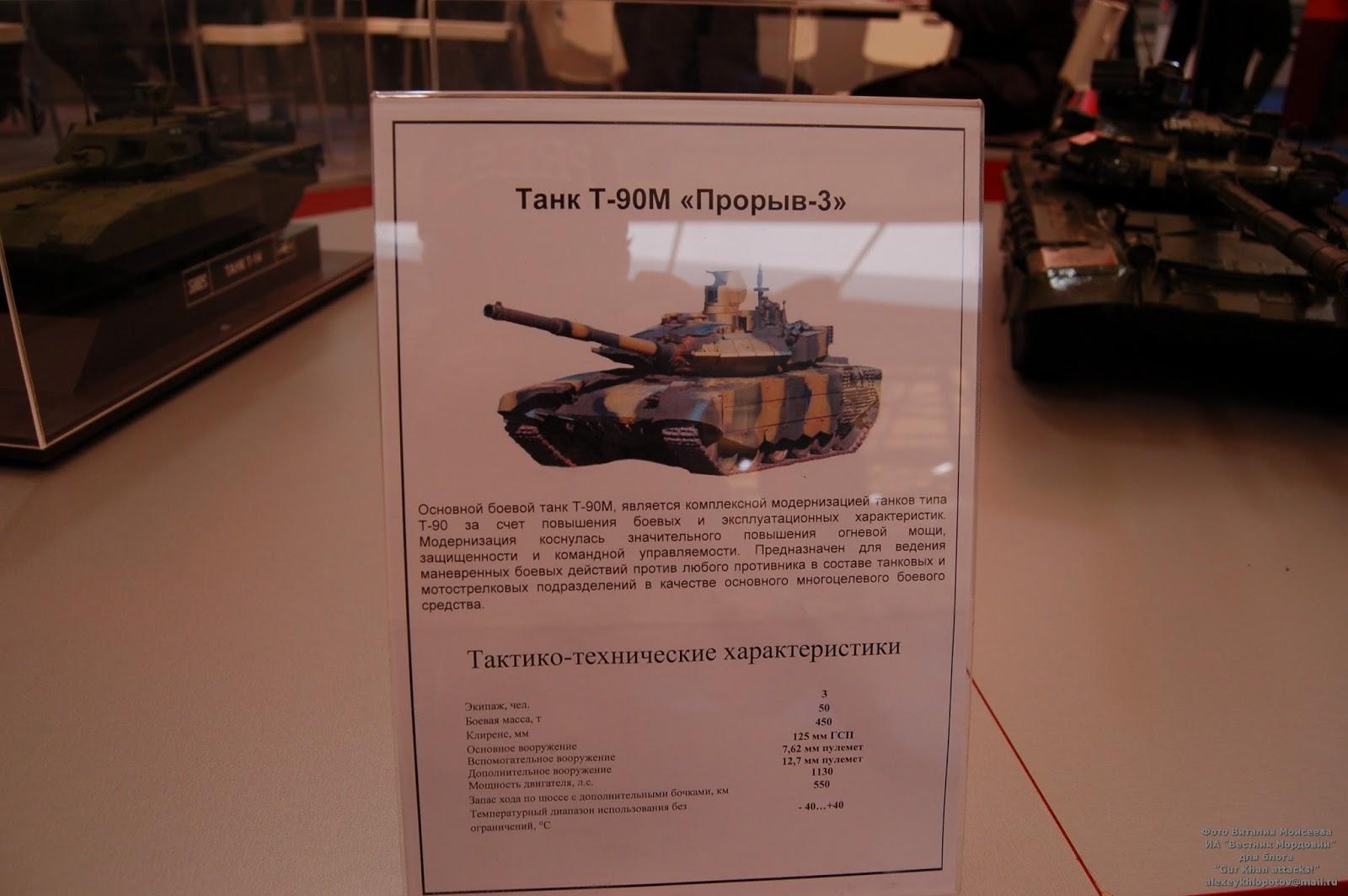 El tanque ruso T-90 3517093_original