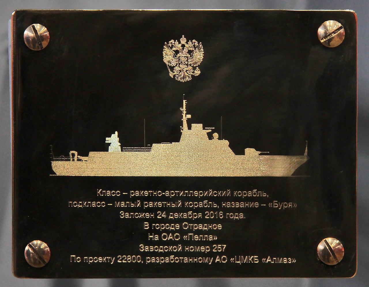 "Project 22800: ""Karakurt"" class missile ship - Page 5 3815569_original"