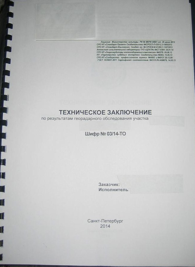 Гипербореи 45741_900