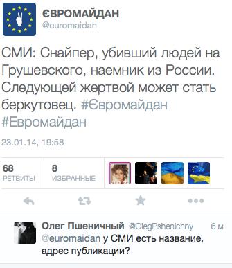На Украине опять бунт - Страница 5 87838_original