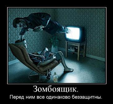 Антироссийская пропаганда усилена в разы 78078_900