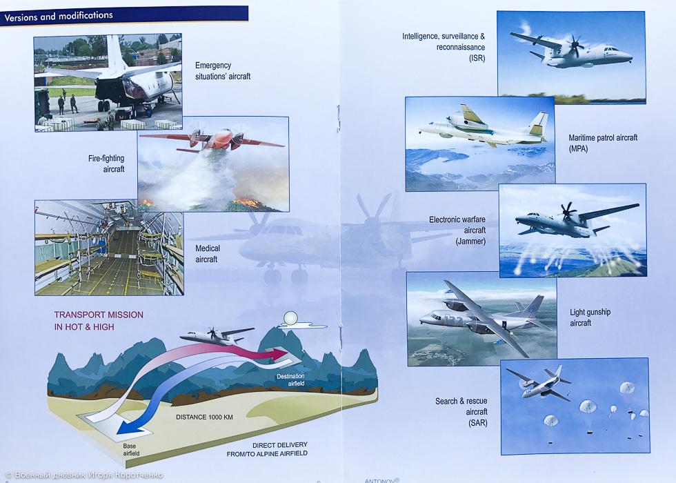 تدشين أول نموذج لطائرة انتونوف 132 صناعة سعودية اوكرانية مشتركة 2260914_original