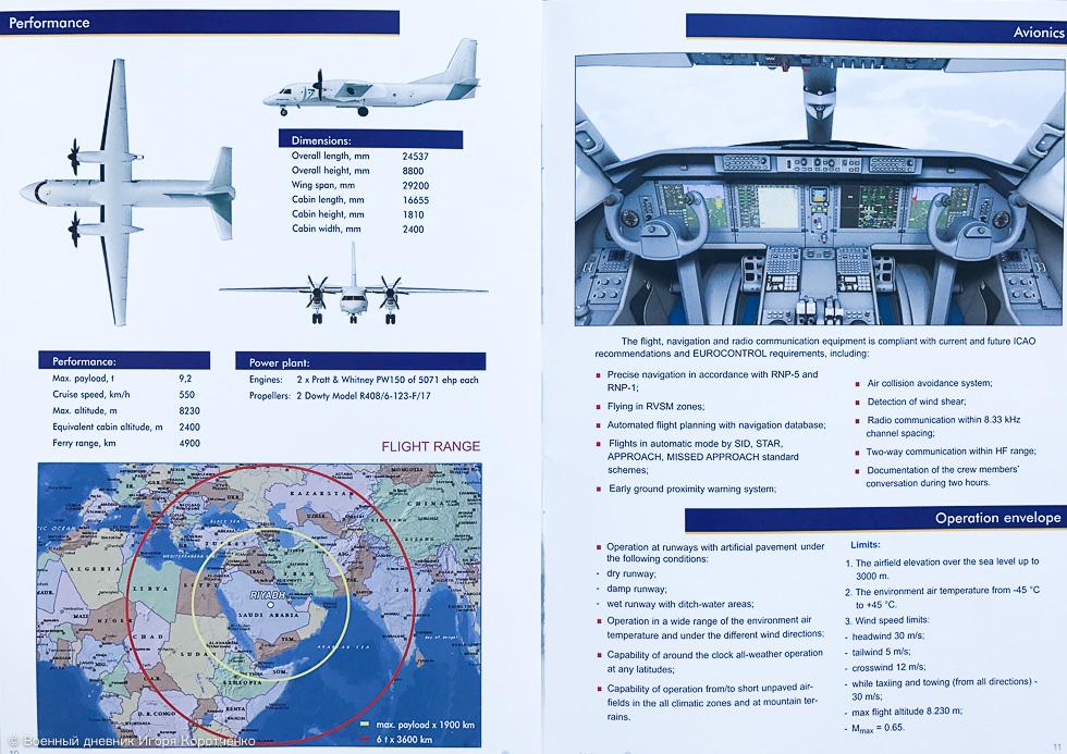 تدشين أول نموذج لطائرة انتونوف 132 صناعة سعودية اوكرانية مشتركة 2261101_original