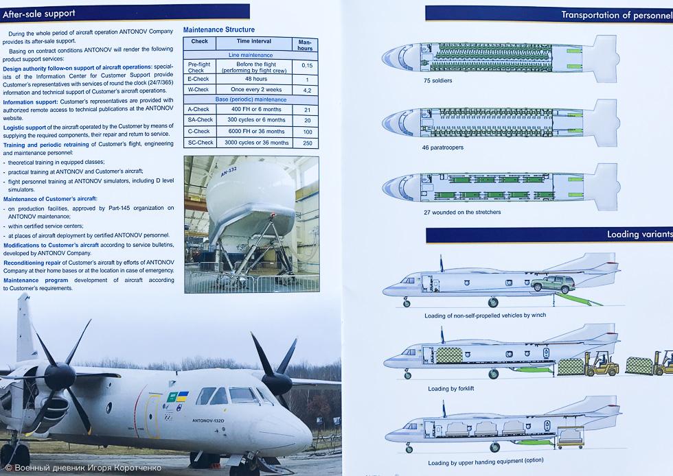 تدشين أول نموذج لطائرة انتونوف 132 صناعة سعودية اوكرانية مشتركة 2261579_original