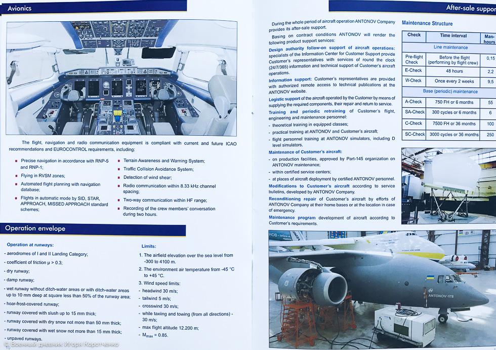 تدشين أول نموذج لطائرة انتونوف 132 صناعة سعودية اوكرانية مشتركة 2262535_original