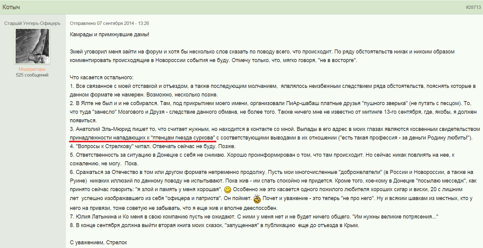 """Топик специально для поклонников Кургиняна и """"Сути времени"""" 54566_original"""
