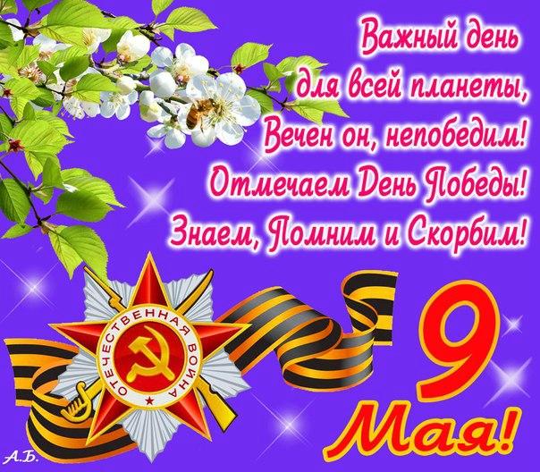 С ДНЕМ ПОБЕДЫ! 55318_900