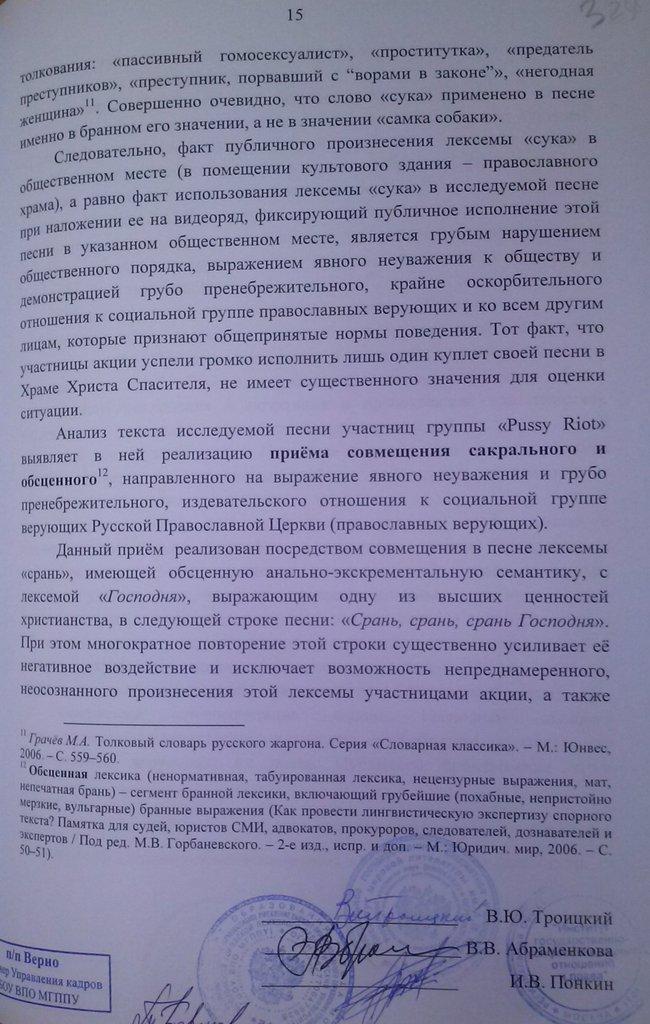 Безбожие с  топором: защитник Пусси Риот пытался зарубить судью. - Страница 9 Original