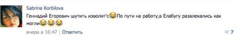 Чем может обернуться комментарий в соцсети в России в 2016 году?..или придурь во власти. Бывает и хуже. 1359341_original