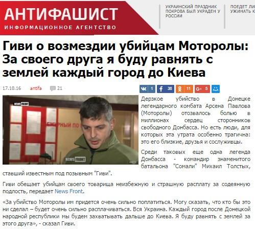 """Гиви поклялся """"сровнять с землей каждый город до Киева"""" 369822_original"""