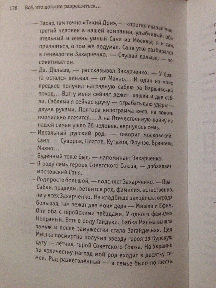"""...о """"русской весне""""... - Страница 23 1633236_1000"""