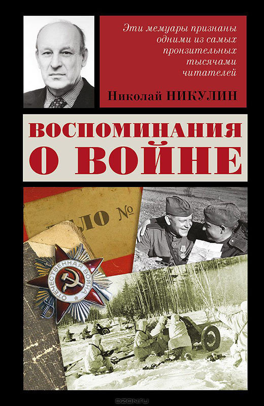 """Николай Никулин - """"Воспоминания о войне"""" 751374_original"""