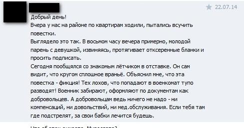 РОССИЯ-УКРАИНА-КРЫМ - Страница 2 807299_original