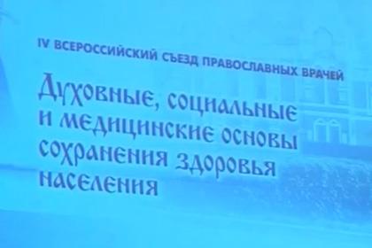 Православные врачи предложили преподавать теологию в медвузах Pic_1e353e40122defbd3141ee102b398b0b