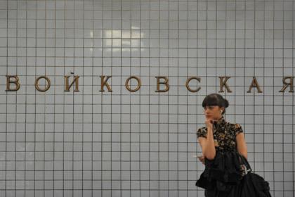 Станцию «Войковская» в Москве предложили назвать именем Манделы Pic_b13f4ed0b424781036340c5b2e0988c0