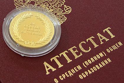 Выпускникам снова будут выдавать золотые медали Pic_ed1f1465f14050672636461969aff3b8