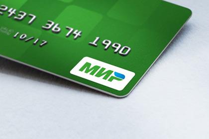 "Банковские карты ""Мир"" - альтернатива Visa и Mastercard Pic_936c8771121990c4feb845fb73f43302"