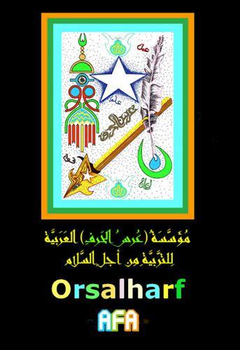 Logo_Ets_Orsalharf-JDAG-2.jpg