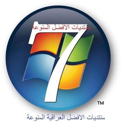 تحميل Windows 7 Windows7