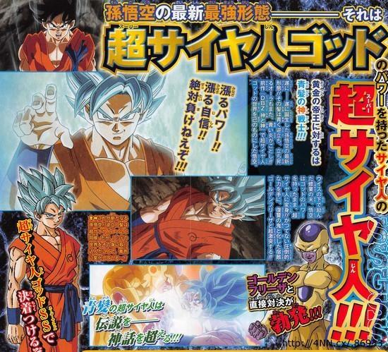 [Manga / Anime] Dragon Ball  - Page 6 Goku-bleu_fp71