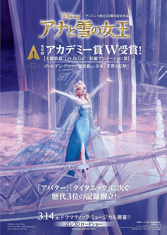 [Walt Disney] La Reine des Neiges (2013) - Sujet d'avant-sortie avec SPOILERS - Page 40 Poster2