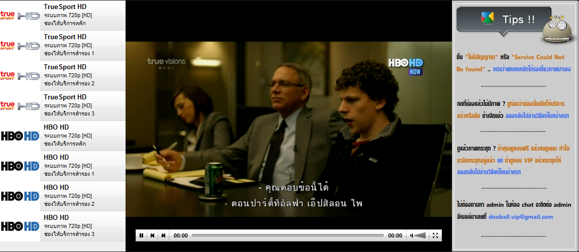 ████  Program ดูบอลดูหนัง truesportHD HBOHD ตัวใหม่ล่าสุด █▆▅▃▂ I3hbo