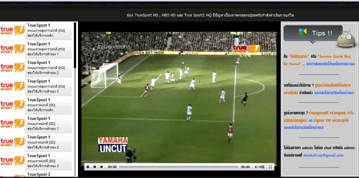 ████  Program ดูบอลดูหนัง truesportHD HBOHD ตัวใหม่ล่าสุด █▆▅▃▂ Sport
