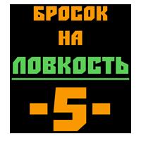 Тест боевой системы - Страница 18 Kubik_L5_Forum_Rolka_m