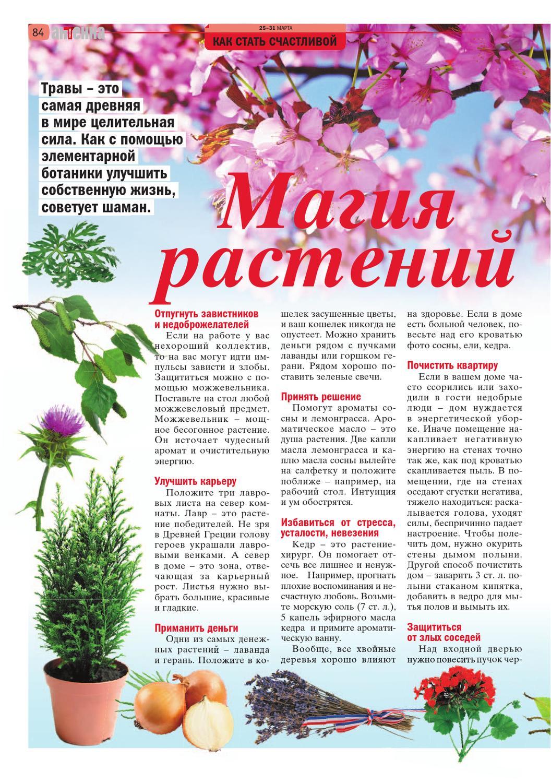 Магия растений Page_36