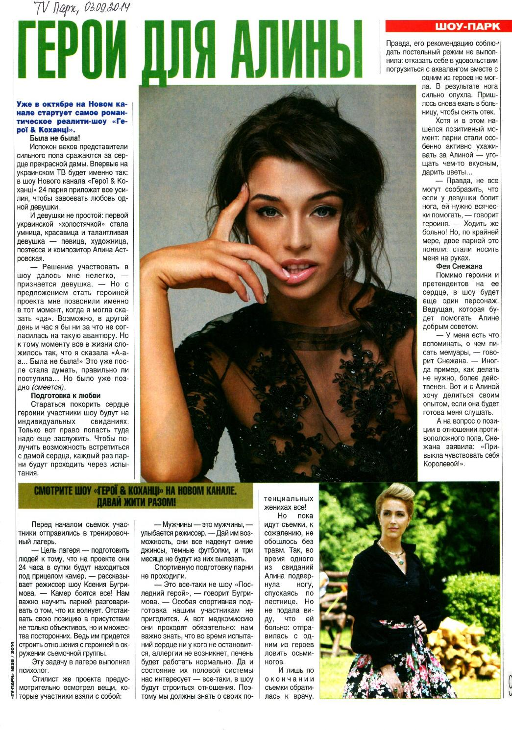 Герої & Коханці (Герои & любовники) Page_1