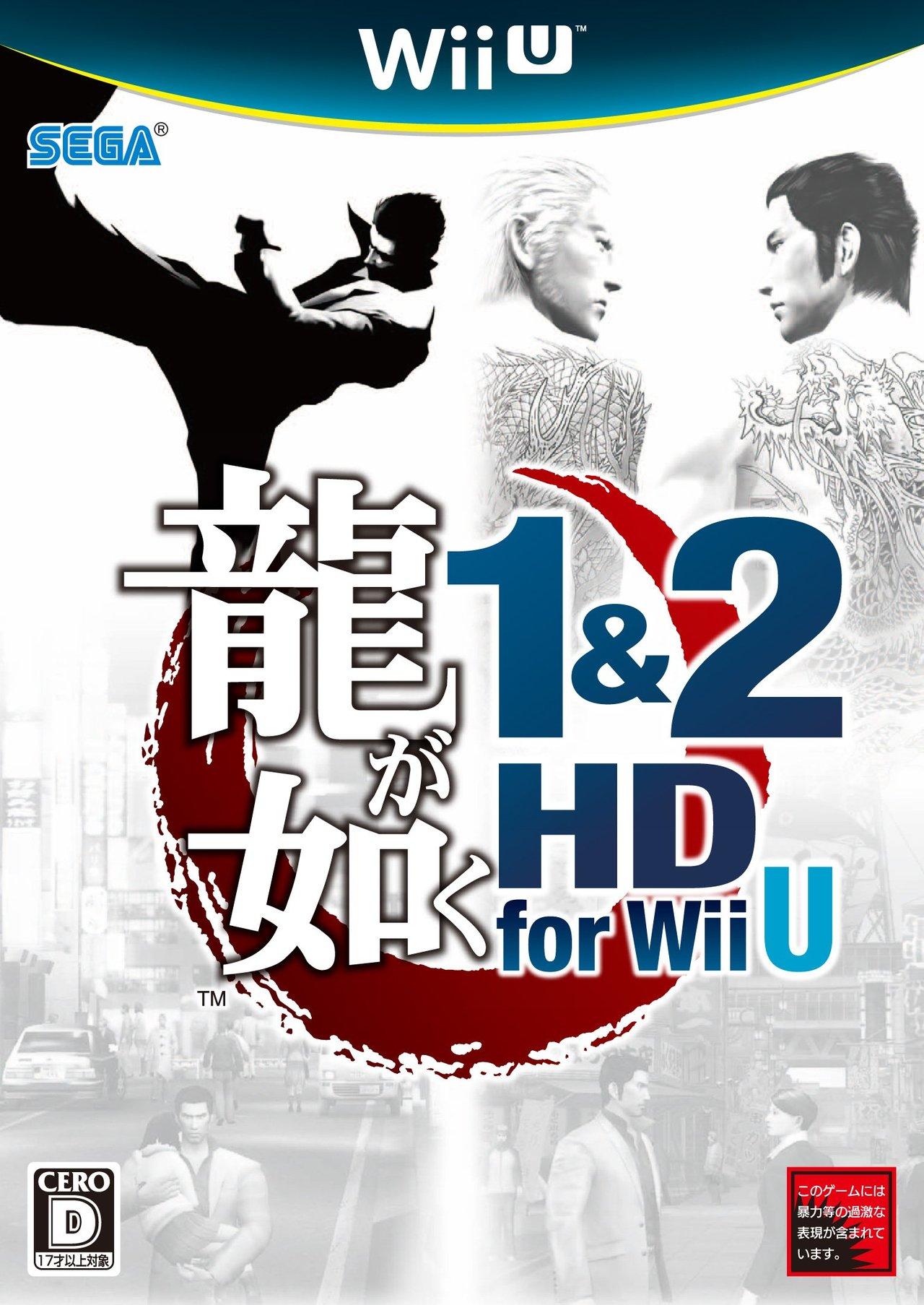 La saga YAKUZA Jaquette-yakuza-1-2-hd-edition-wii-u-wiiu-cover-avant-g-1370330432