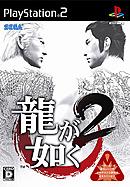 لعبة بلايستيشن رائعة: YakuZa 2 Yakup20ft