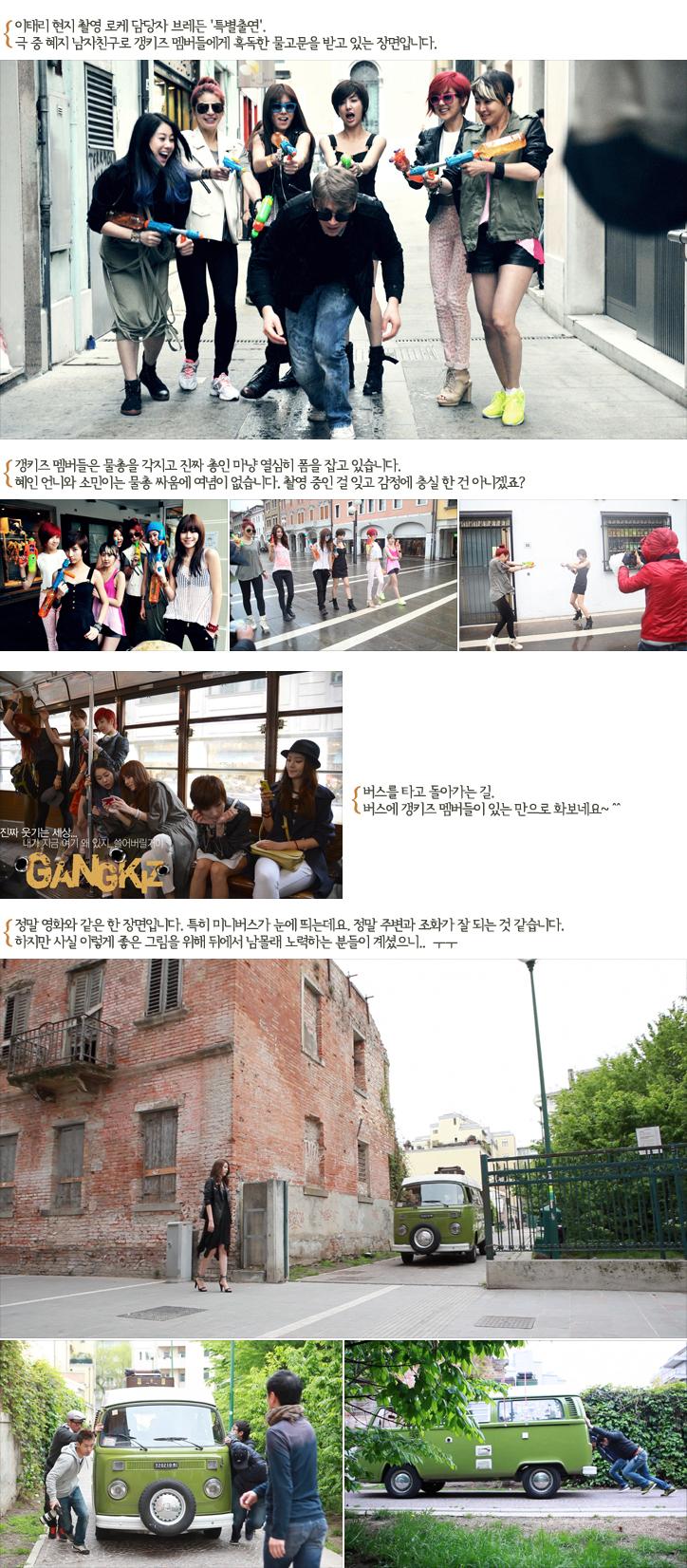 """Gangkiz >> Repackage Album """"MAMA"""" 120508_gangkiz_7241652_1"""