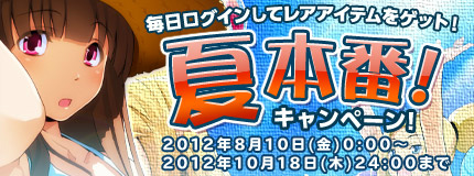 8-9-2012 Future Updates for CB-JP (and EN maybe.) 6