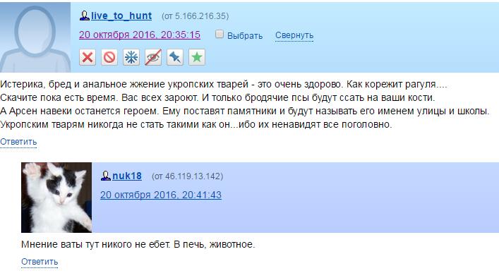 """Гиви поклялся """"сровнять с землей каждый город до Киева"""" - Страница 3 1f79dbd4a75c4de19046a6fc348378e5"""