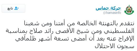 أخبار فلسطين المحتلة متجدّد - صفحة 4 92621d296e8349e8a81aebd74e1892a5