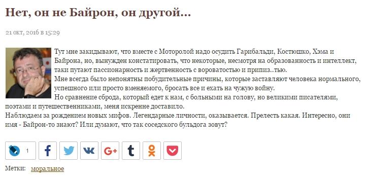 """Гиви поклялся """"сровнять с землей каждый город до Киева"""" - Страница 3 Cffd1c12db8c435fa064ac906b82f283"""