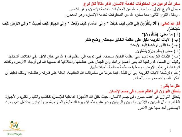 """مراجعة """"نصف العام"""" النهائية س و ج لكتاب خواطر إسلامية للصف الثالث الإعدادى 3-2-638"""