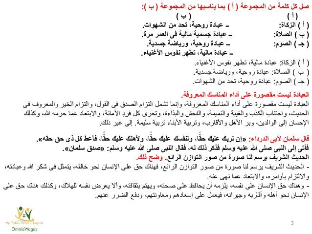 """مراجعة """"نصف العام"""" النهائية س و ج لكتاب خواطر إسلامية للصف الثالث الإعدادى 3-3-638"""