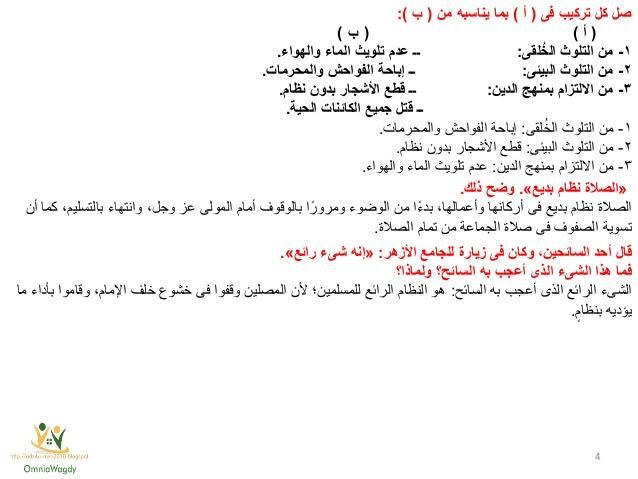 """مراجعة """"نصف العام"""" النهائية س و ج لكتاب خواطر إسلامية للصف الثالث الإعدادى 3-4-638"""