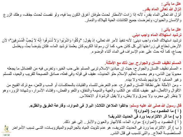 """مراجعة """"نصف العام"""" النهائية س و ج لكتاب خواطر إسلامية للصف الثالث الإعدادى 3-5-638"""