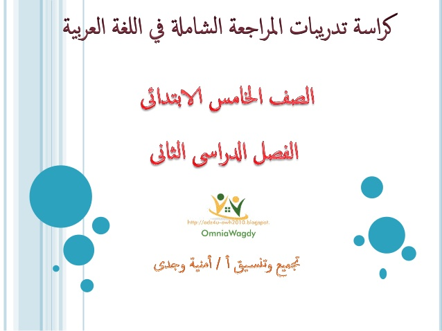 لغة عربية: المراجعة الشاملة للصف الخامس ترم ثان Arabic-revesion-gr5-t2-1-638